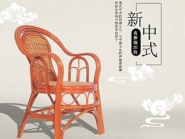 详情页——藤椅茶几组合
