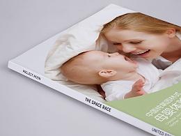 母婴画册设计