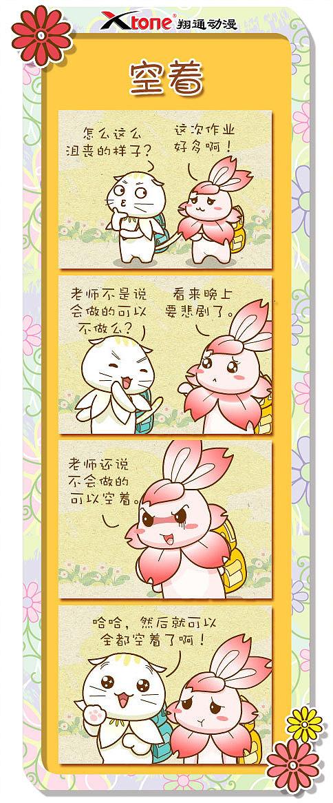 xtone翔通动漫集团—花花动物园四格漫画(二)