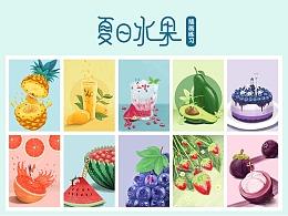 #夏日水果插画# 夏日水果插画练习