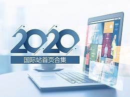 2020年国际站首页合集