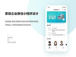 家装企业微信小程序项目设计