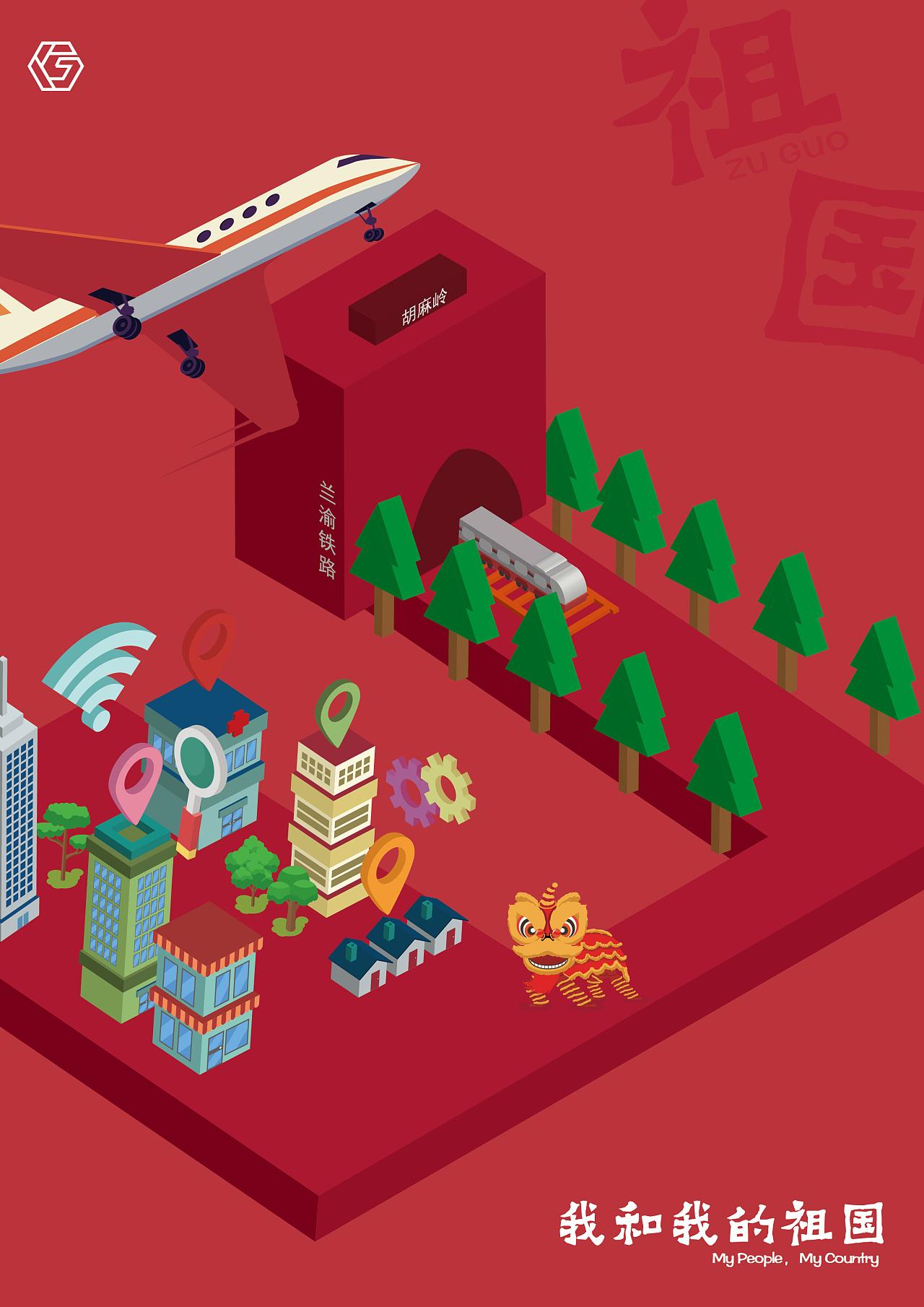 咸阳原_我和我的祖国2.5D风海报 平面 海报 鸭鸭鸭 - 原创作品 - 站酷 (ZCOOL)
