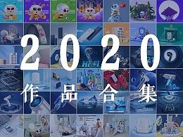2020作品合集