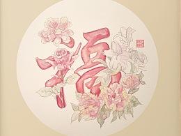 《花开福至》