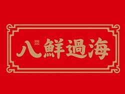 八鲜过海   神通美味 新中式川派海鲜 品牌形象塑造