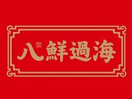 八鲜过海 | 神通美味 新中式川派海鲜 品牌形象塑造
