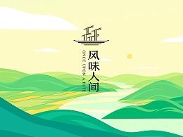 《风味人间》第二季 动画宣传片 导演剪辑版