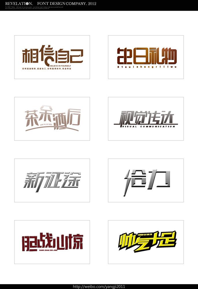 徐万阳总汇v总汇私人佛山字体装修设计师哪里找图片