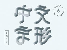 中文字形第㊅辑