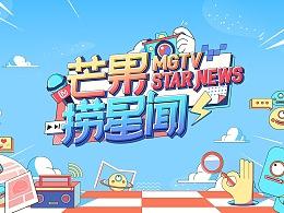 芒果TV《芒果捞星闻2020》栏目包装设计