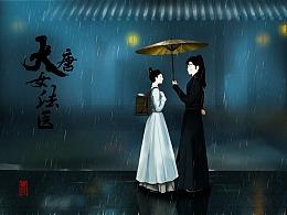 插画-《大唐女法医》