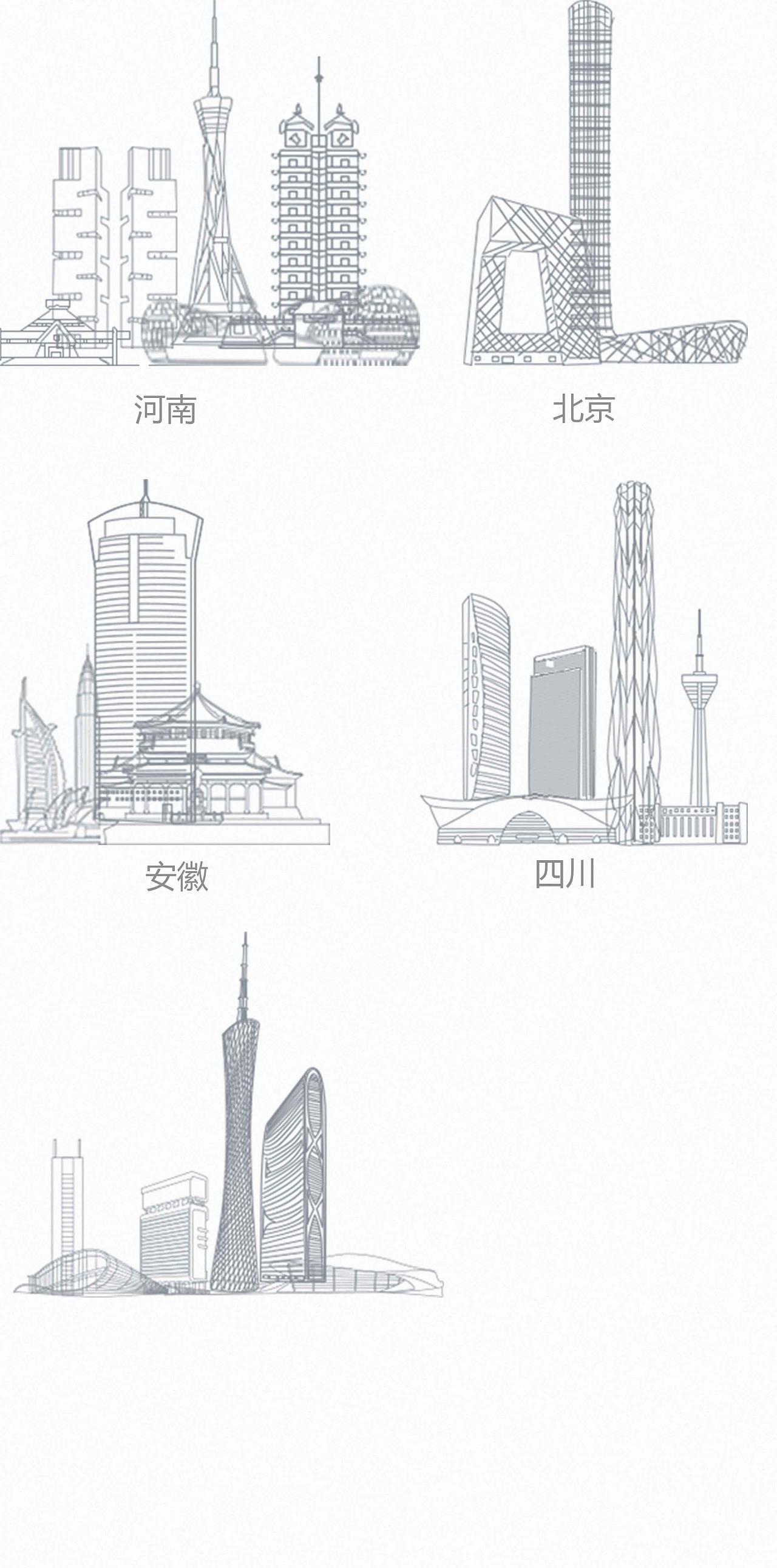 标志建筑物