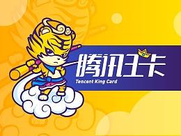 腾讯王卡品牌形象——我叫虎弟!