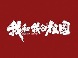 国庆主题手写字体