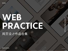 工作作品/练习稿网页整理