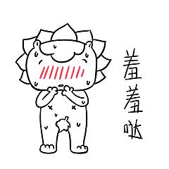 约汉你的普-平面 小树娇小坏蛋傲表情包 吉祥物 倔强的表情-原图片