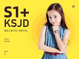 智能儿童手表详情升级设计P2