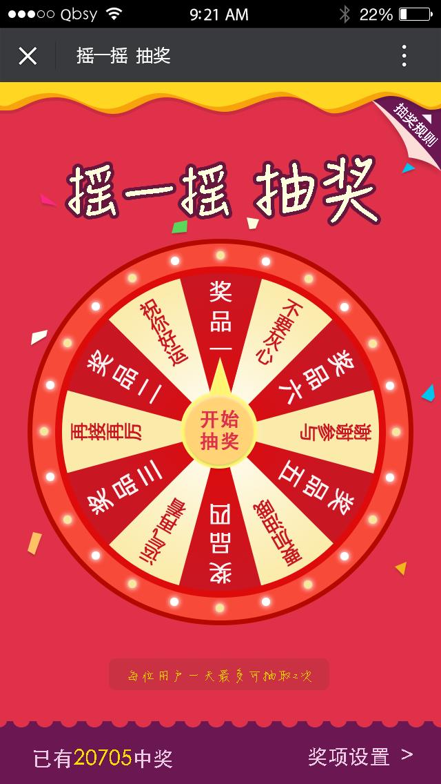 微信摇壹摇吧嗒奖品活触动|海报|平面|FoRmat442632
