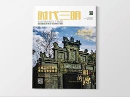 《时代三明》杂志-三明的源-封面图片·节孝坊