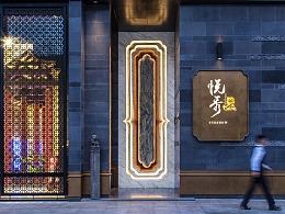 悦秀餐厅------山东济南瑞光建筑空间摄影