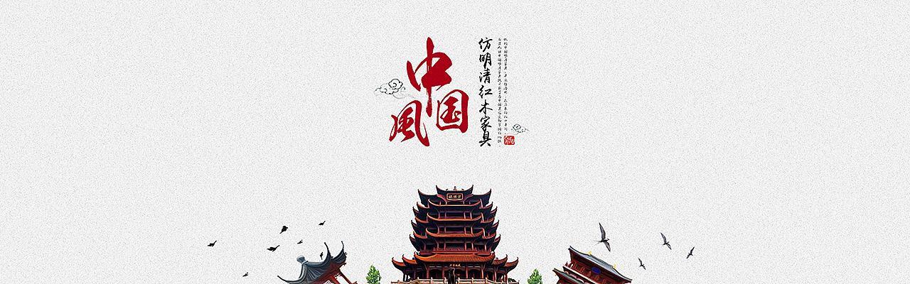 中国风红木家具主题页