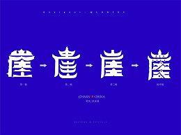 LONTCY | 洪崖洞- 城市字体设计