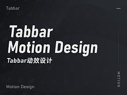 20组Tabbar动效设计合集