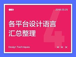 【设计技巧】各平台设计语言汇总整理