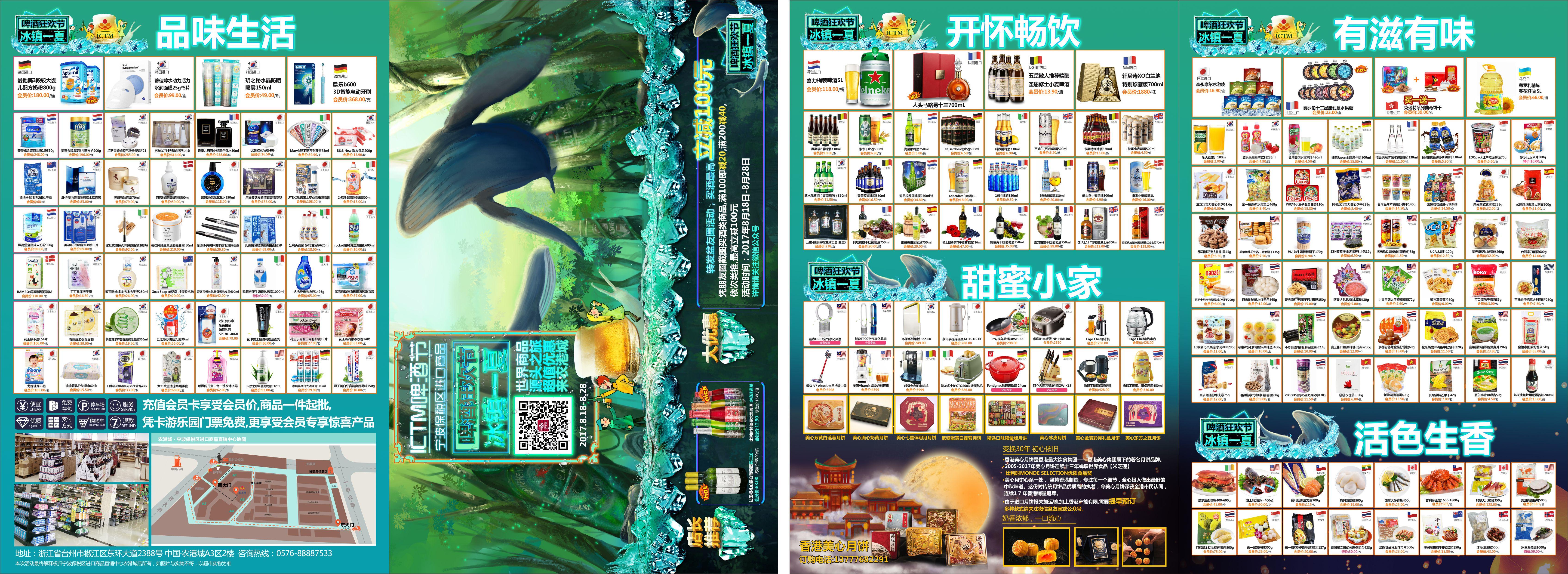 进口商品超市pop手绘活动海报