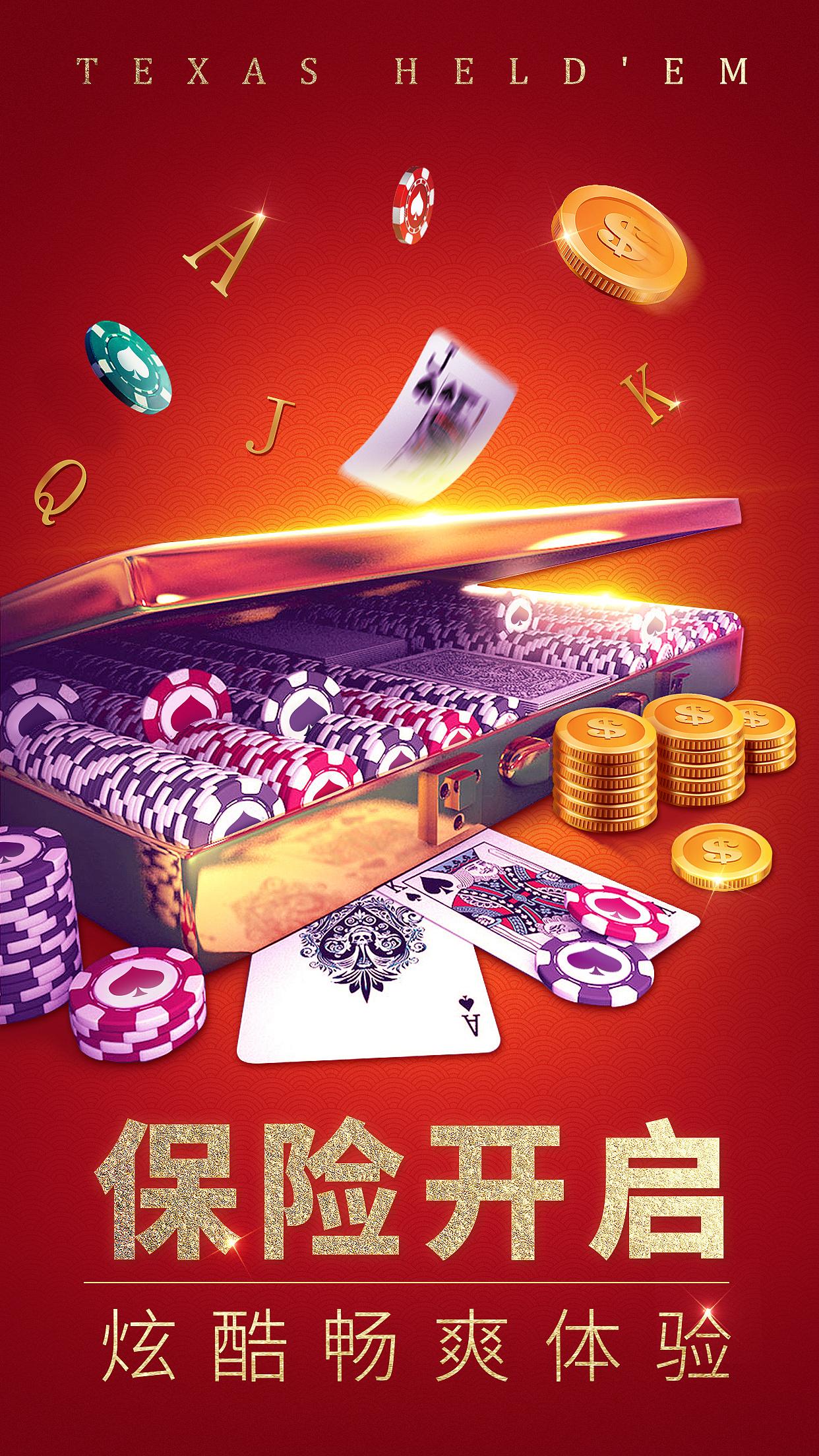 德州 扑克 中文 版 下载