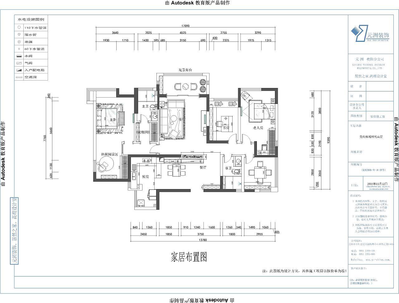 市美的林城时代183平米(简v时代格)装修设计案室内设计符号家具图片