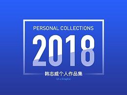 「2018」作品集