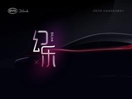 幻乐xDiLink 比亚迪车机主题设计