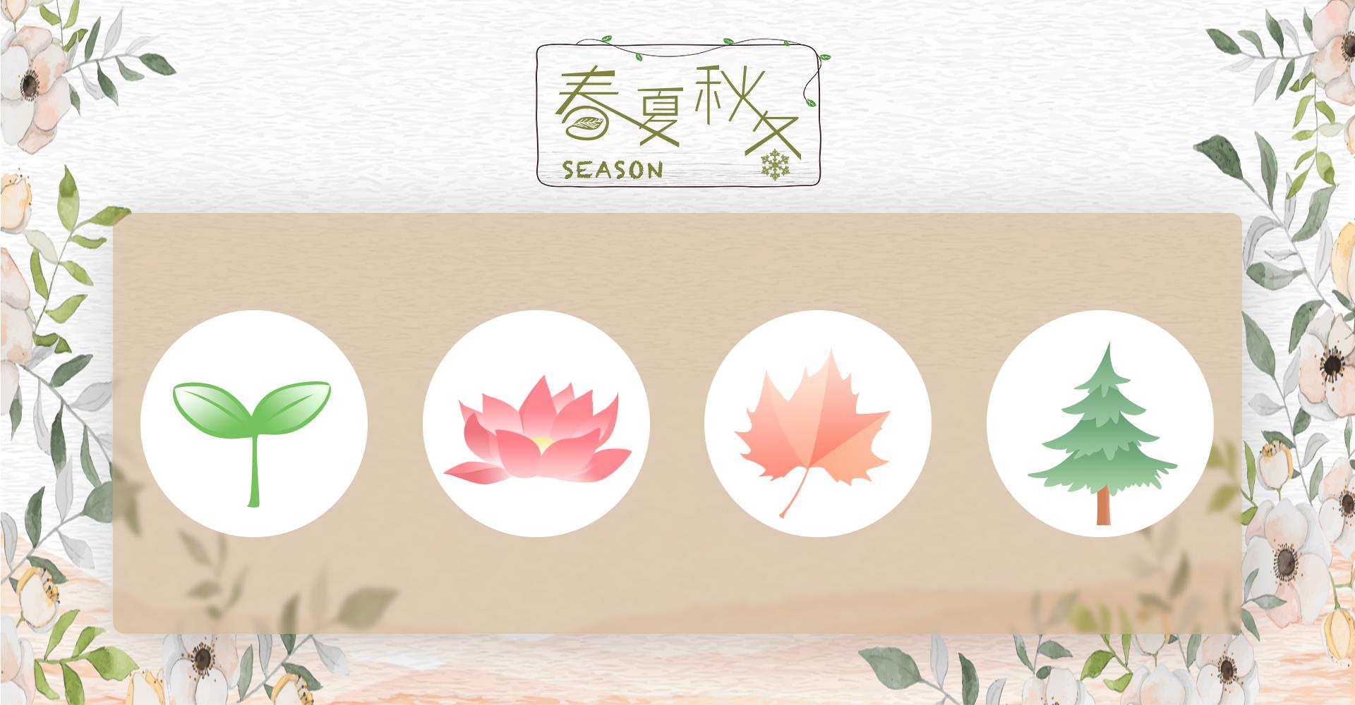 春夏秋冬四季图标图片