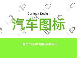 36个汽车相关图标设计练习