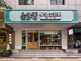 餐饮设计·叁肆吾土豆粉西安店