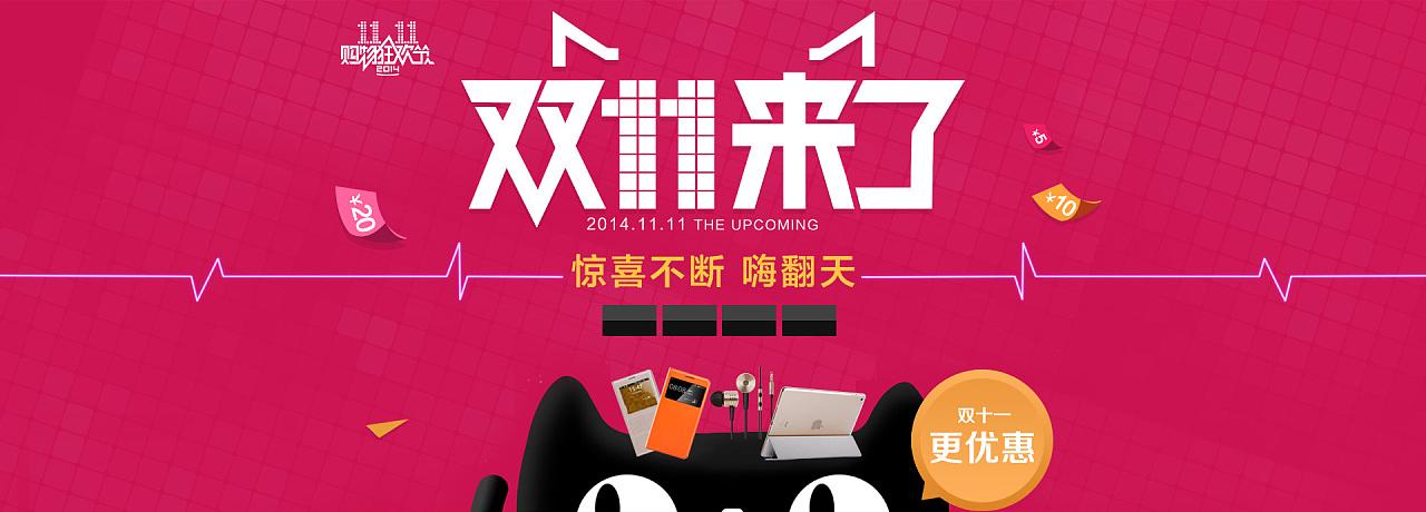 淘宝天猫海报设计首页装修,双十一大促图片