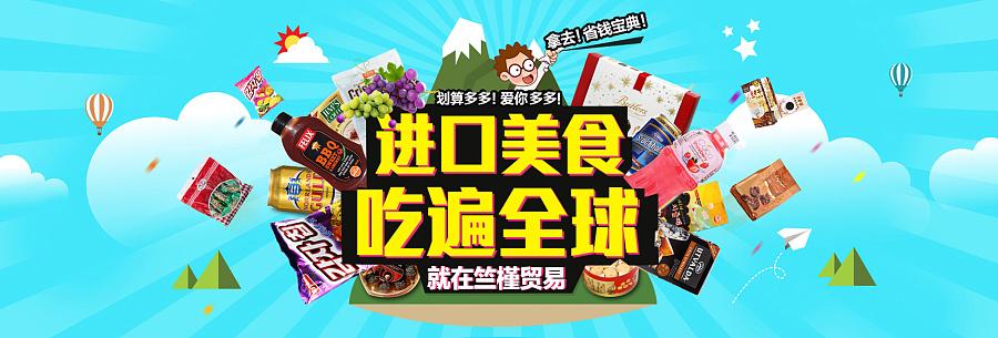 食品店铺活动海报