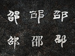 邵 · 姓氏字体演绎
