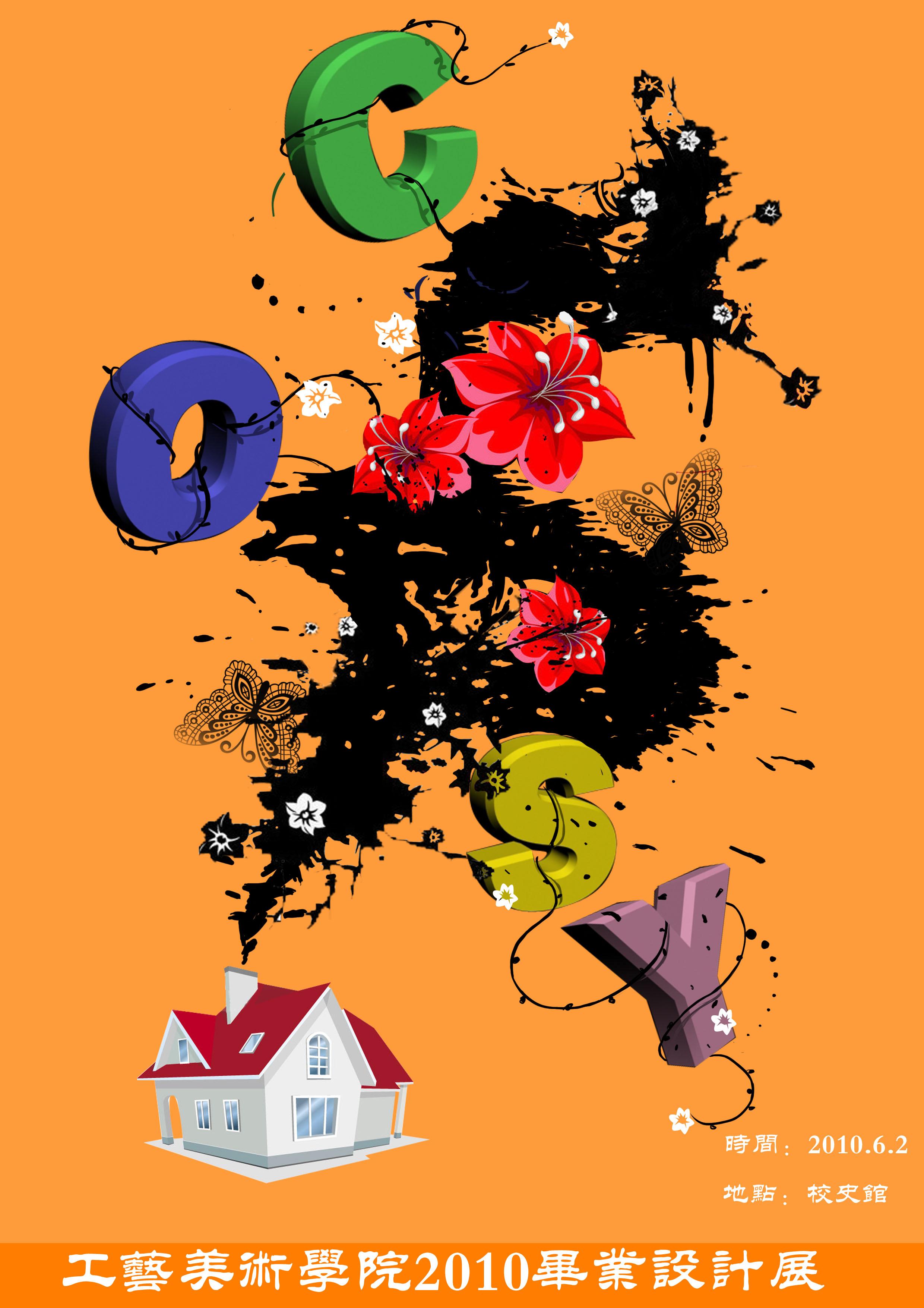 这是为我校工艺美术学院2010年毕业设计展设计的海报招贴图片