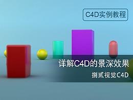 快速掌握C4D景深效果