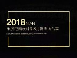 2018年8月份部门页面合集