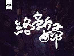 字体练习-8