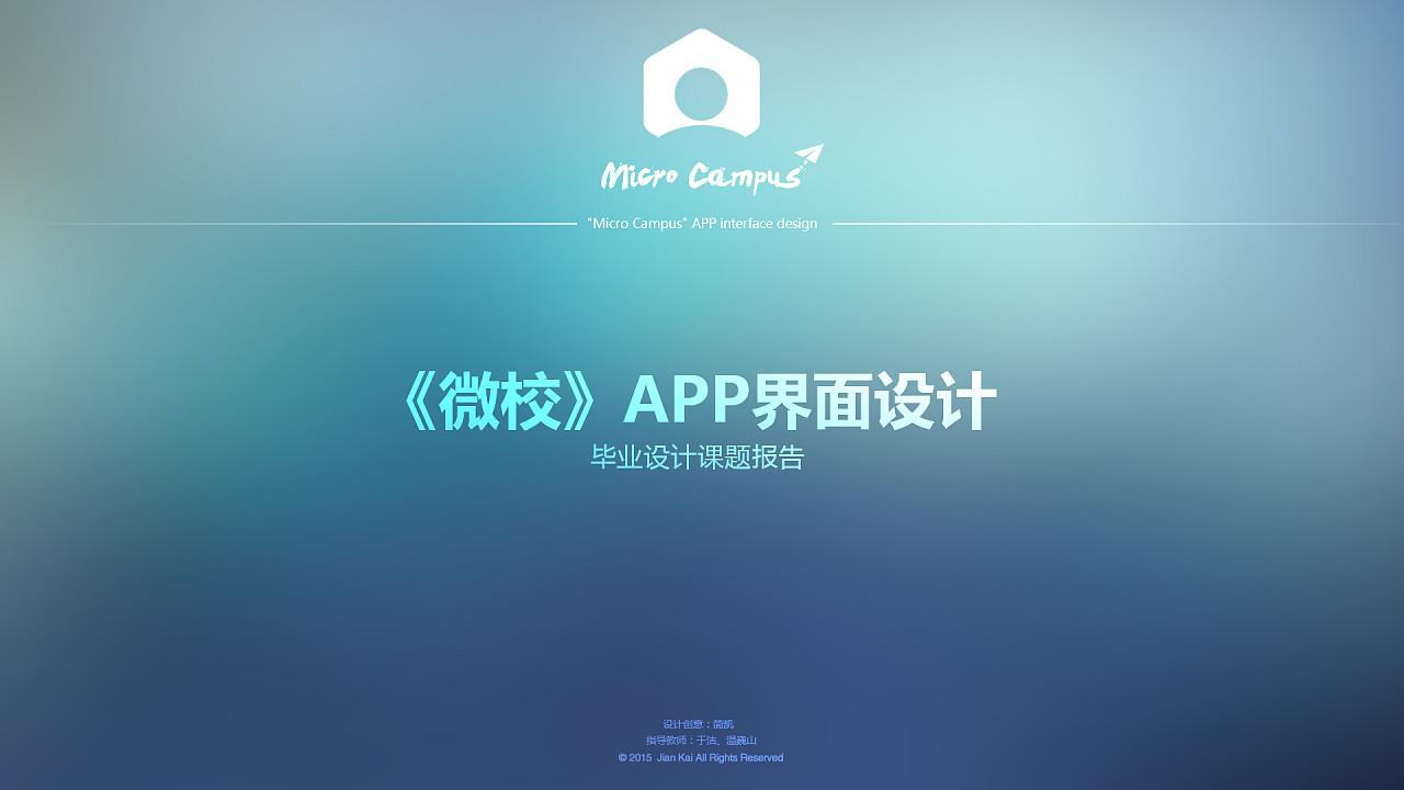 《微校》app界面设计>毕业设计答辩ppt图片
