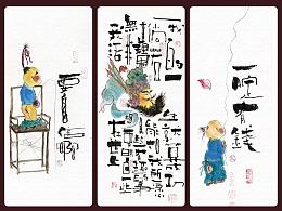 贰婶手写--手写字&奇趣插画【拾肆】