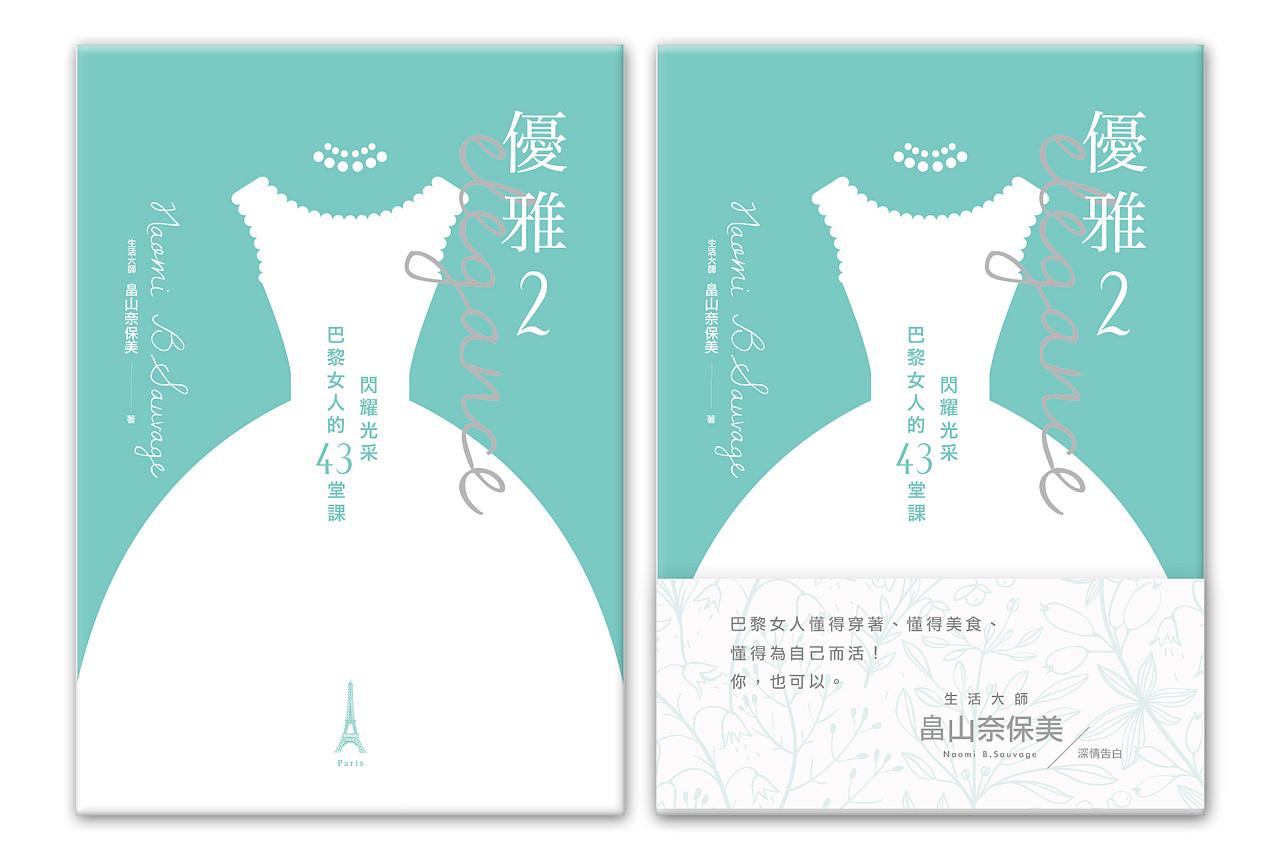 书装封面|优雅书籍封面设计