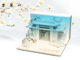 白鹿洞书院3D便签纸设计