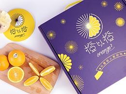 百果园 | 橙以橙 品牌设计