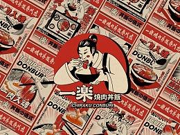 """""""一乐烧肉丼饭""""日式料理店VI Design"""
